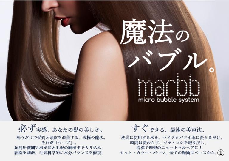 佐賀県唯一の美容用マイクロバブル導入!